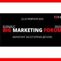 BIG MARKETING FORUM 2019