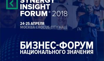 Бизнес-форум Synergy Insight Forum