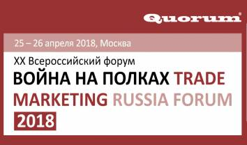 Война на полках Trade Marketing Russia Forum 2018