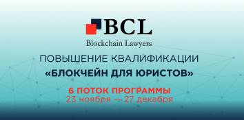 Blockchain Lawyers