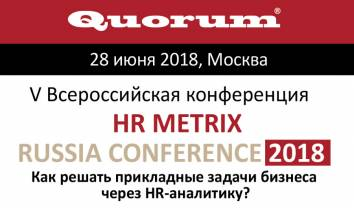 HR METRIX RUSSIA CONFERENCE 2018